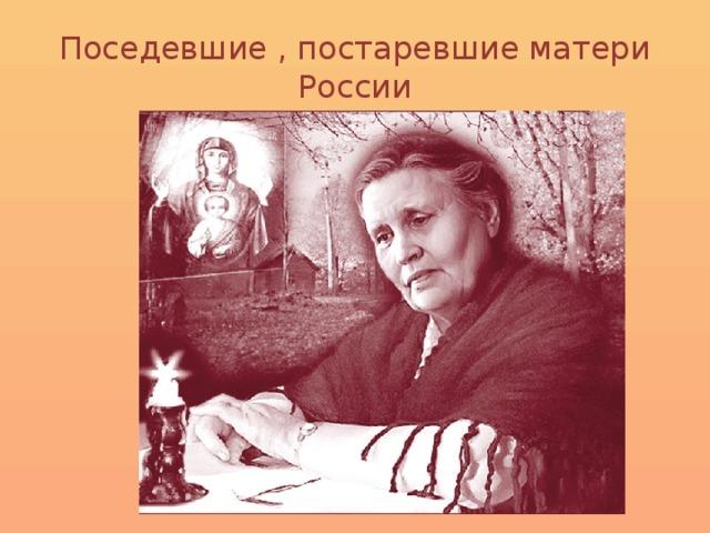 Поседевшие , постаревшие матери России
