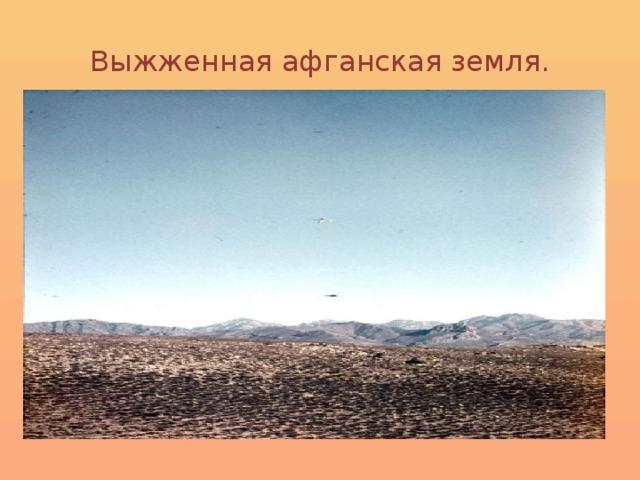 Выжженная афганская земля.