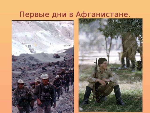 Первые дни в Афганистане.