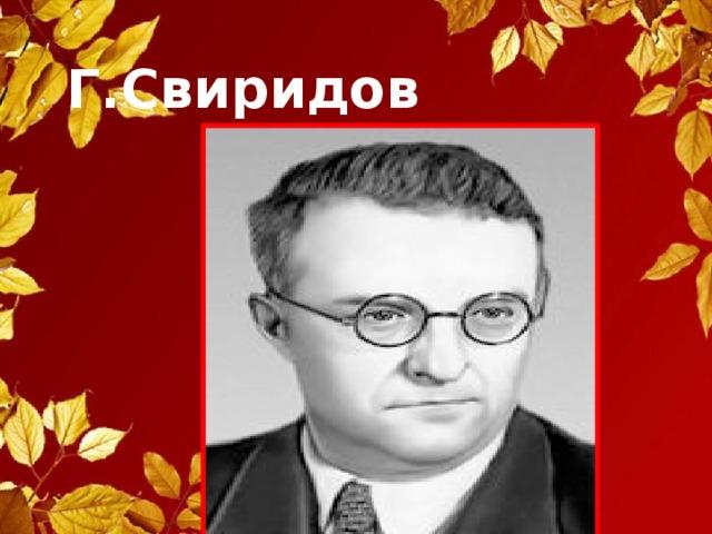 Г.Свиридов