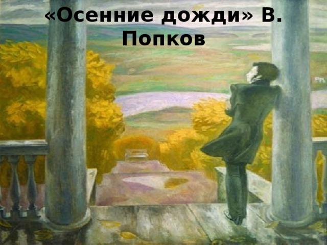 «Осенние дожди» В. Попков