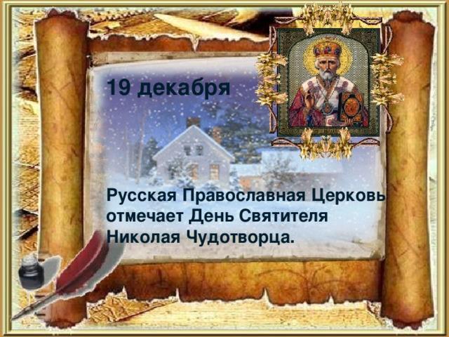 19 декабря Русская Православная Церковь отмечает День Святителя Николая Чудотворца.