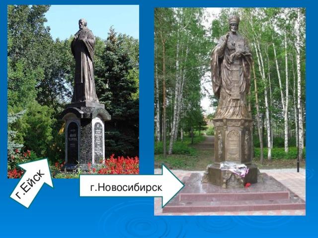 г.Ейск г.Новосибирск