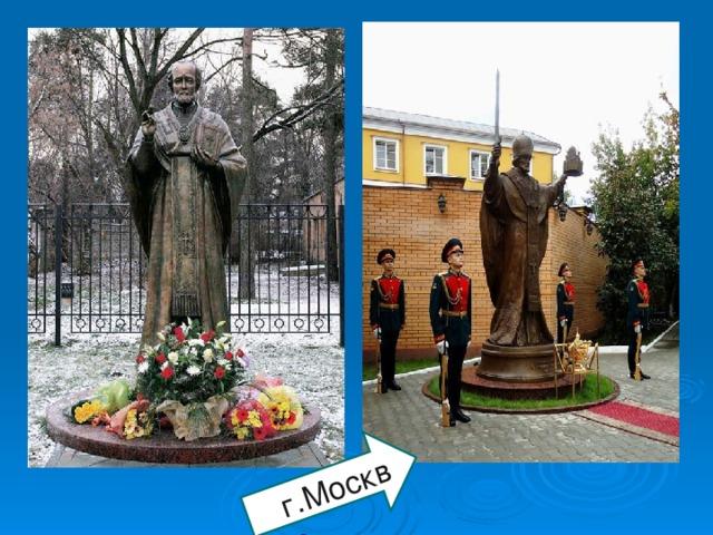 г.Москва