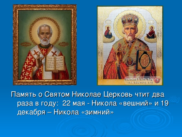 Память о Святом Николае Церковь чтит два раза в году: 22 мая - Никола «вешний» и 19 декабря – Никола «зимний»