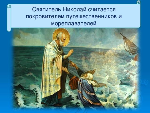 Святитель Николай считается покровителем путешественников и мореплавателей