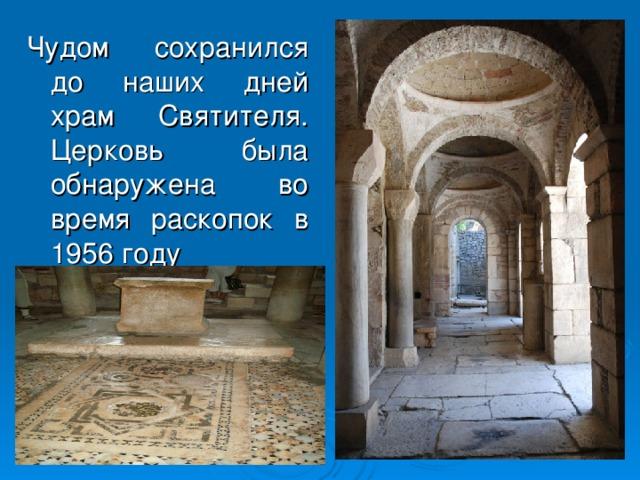 Чудом сохранился до наших дней храм Святителя. Церковь была обнаружена во время раскопок в 1956 году