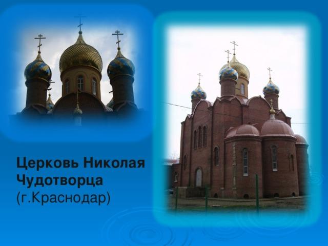Церковь Николая Чудотворца (г.Краснодар)