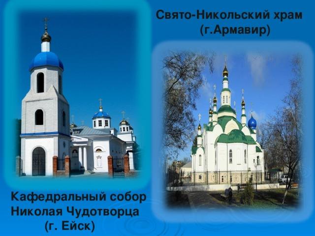 Свято-Никольский храм  (г.Армавир) Кафедральный собор Николая Чудотворца  (г. Ейск)