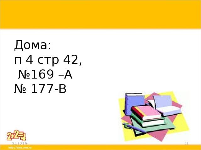 Дома: п 4 стр 42, № 169 –А № 177-В 31.10.16