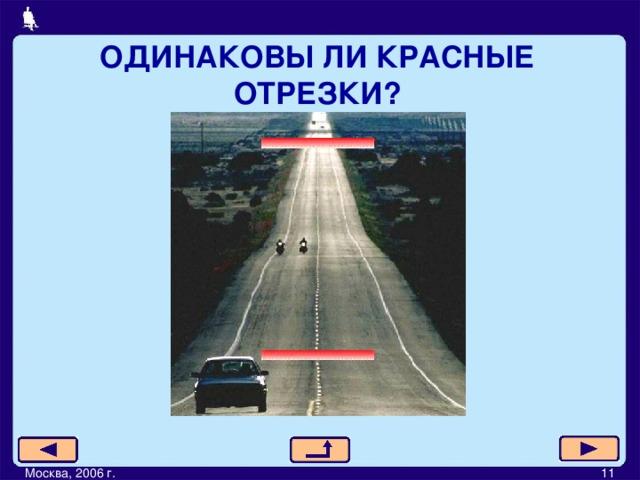 ОДИНАКОВЫ ЛИ КРАСНЫЕ ОТРЕЗКИ? Москва, 2006 г.         11
