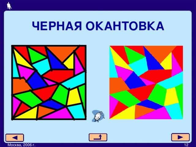 ЧЕРНАЯ ОКАНТОВКА Москва, 2006 г.         12