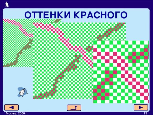 ОТТЕНКИ КРАСНОГО Москва, 2006 г.         13