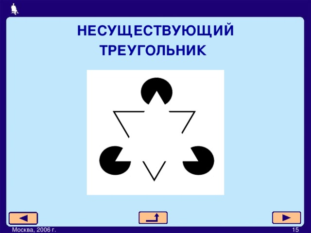 НЕСУЩЕСТВУЮЩИЙ ТРЕУГОЛЬНИК  Москва, 2006 г.         15