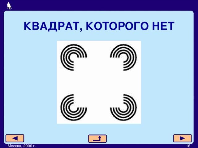 КВАДРАТ, КОТОРОГО НЕТ Москва, 2006 г.         16
