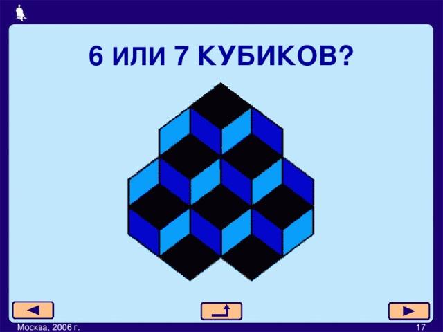 6 ИЛИ 7 КУБИКОВ? Москва, 2006 г.         17
