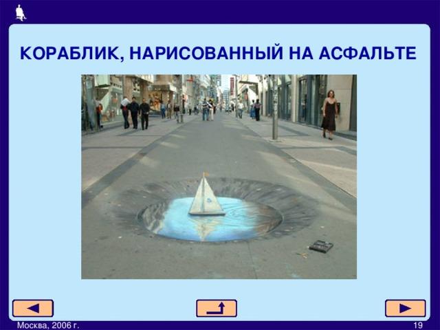 КОРАБЛИК, НАРИСОВАННЫЙ НА АСФАЛЬТЕ Москва, 2006 г.         19