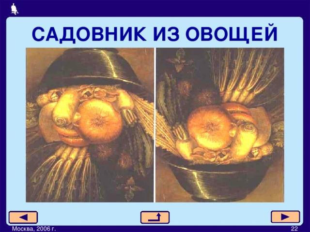САДОВНИК ИЗ ОВОЩЕЙ Москва, 2006 г.         22