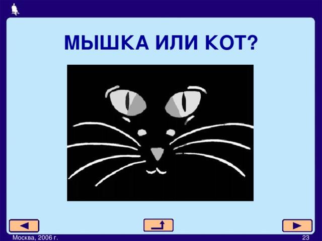 МЫШКА ИЛИ КОТ? Москва, 2006 г.         23