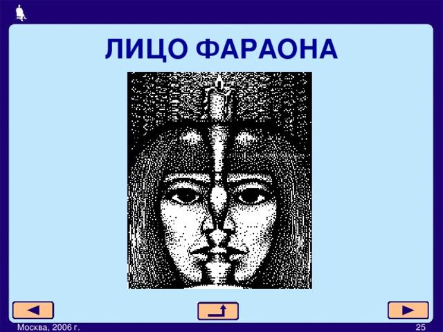 ЛИЦО ФАРАОНА Москва, 2006 г.         25