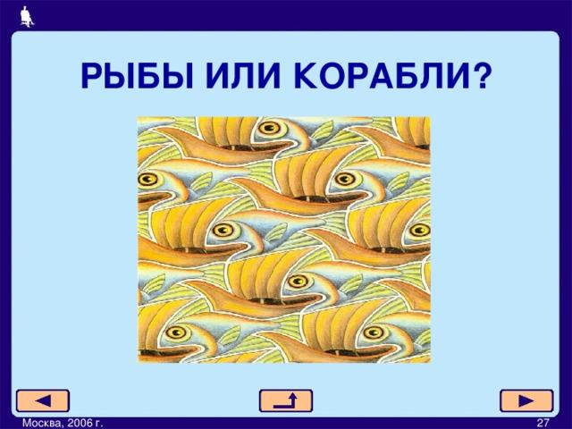 РЫБЫ ИЛИ КОРАБЛИ? Москва, 2006 г.         27