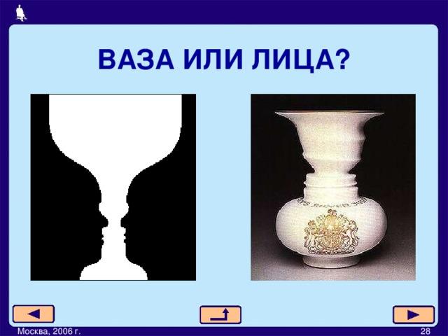 ВАЗА ИЛИ ЛИЦА? Москва, 2006 г.         28