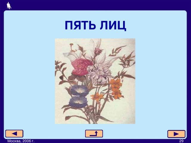 ПЯТЬ ЛИЦ Москва, 2006 г.         29 Москва, 2006 г.         1