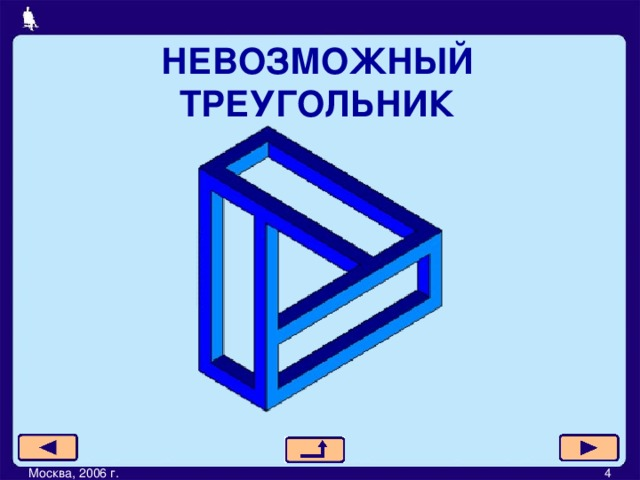 НЕВОЗМОЖНЫЙ ТРЕУГОЛЬНИК Москва, 2006 г.         4