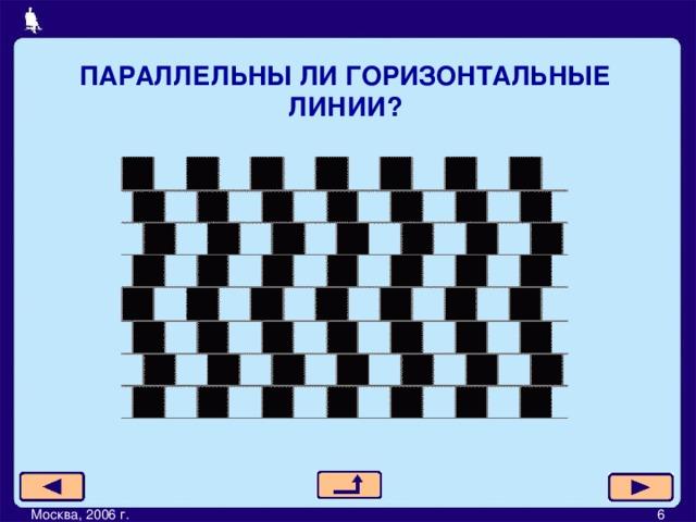 ПАРАЛЛЕЛЬНЫ ЛИ ГОРИЗОНТАЛЬНЫЕ ЛИНИИ? Москва, 2006 г.         6