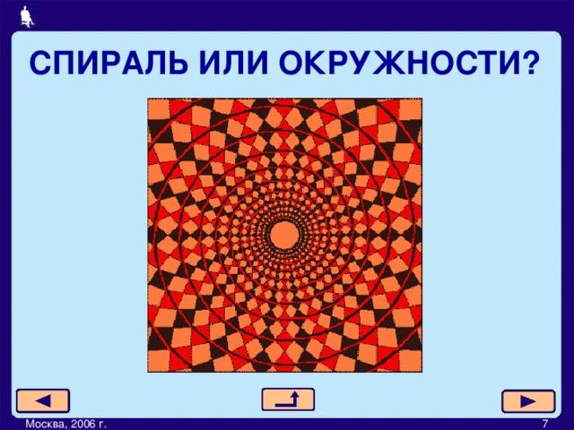 СПИРАЛЬ ИЛИ ОКРУЖНОСТИ? Москва, 2006 г.         7