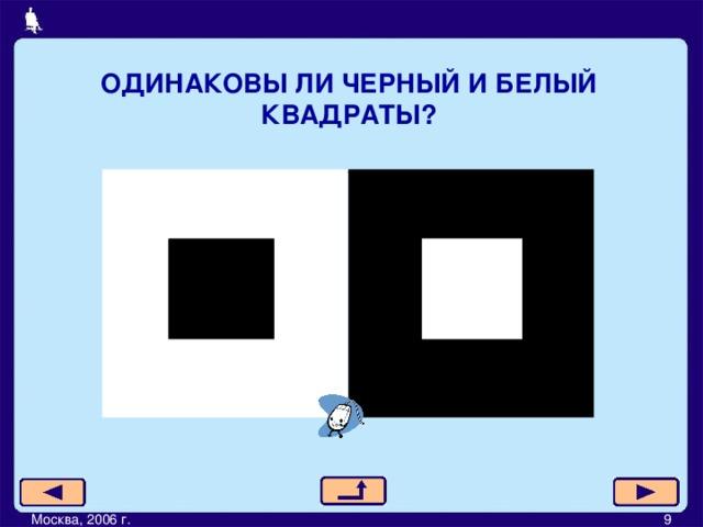 ОДИНАКОВЫ ЛИ ЧЕРНЫЙ И БЕЛЫЙ КВАДРАТЫ? Москва, 2006 г.         9