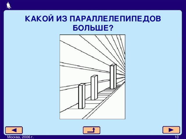 КАКОЙ ИЗ ПАРАЛЛЕЛЕПИПЕДОВ БОЛЬШЕ? Москва, 2006 г.         10