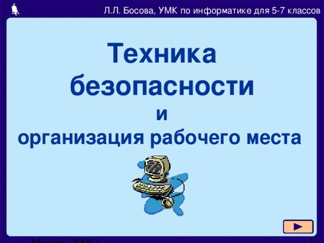 Л.Л. Босова, УМК по информатике для 5-7 классов Техника безопасности  и  организация рабочего места