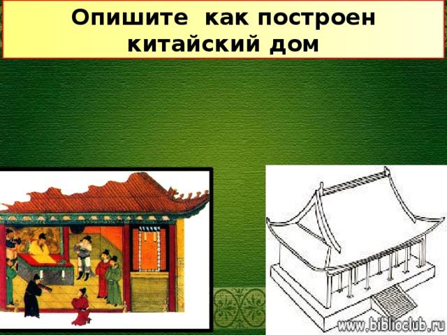 Опишите как построен китайский дом