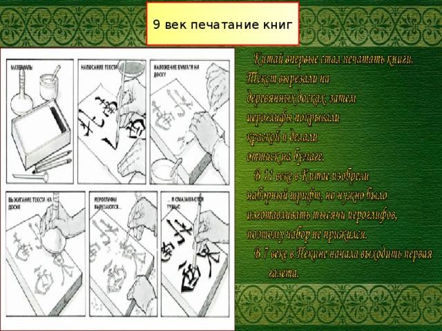 9 век печатание книг