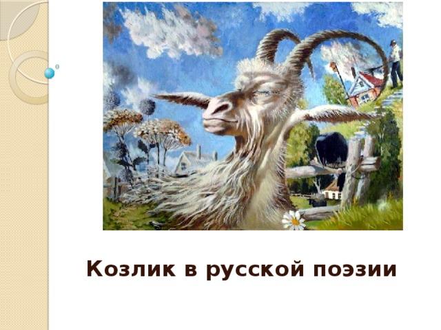 Козлик в русской поэзии