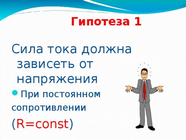 Гипотеза 1 Сила тока должна зависеть от напряжения При постоянном cопротивлении ( R=const ) 12 12