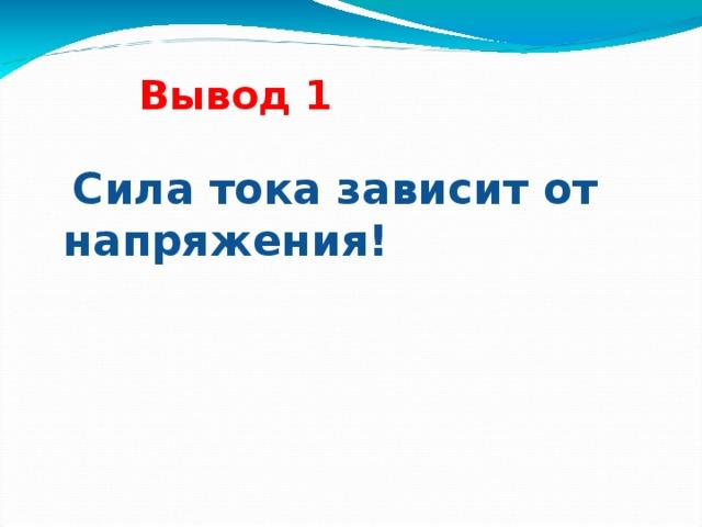 Вывод 1  Сила тока зависит от напряжения! 16 16