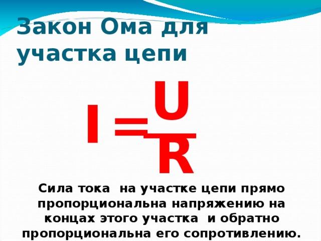 Закон Ома для участка цепи U __ I = R Сила тока на участке цепи прямо пропорциональна напряжению на концах этого участка и обратно пропорциональна его сопротивлению. 29 29
