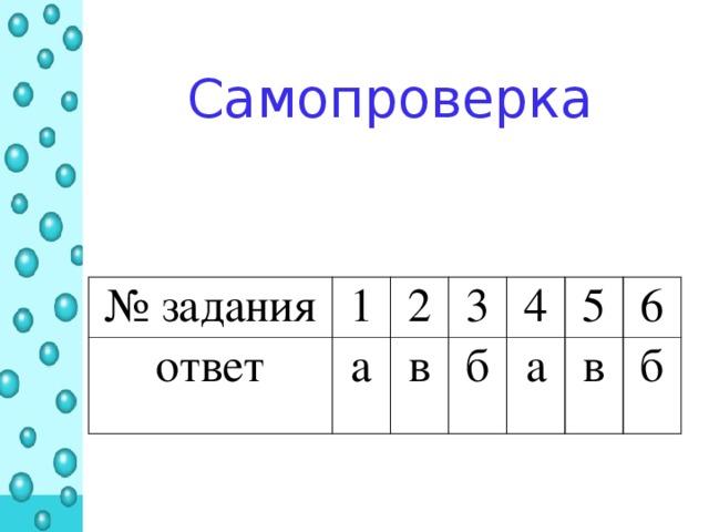 Самопроверка   № задания ответ 1 2 а 3 в 4 б а 5 6 в б