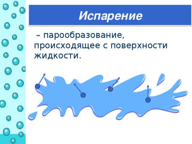Испарение  – парообразование, происходящее с поверхности жидкости.