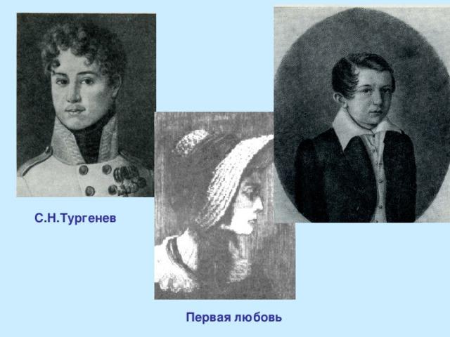 И.С.Тургенев С.Н.Тургенев Первая любовь