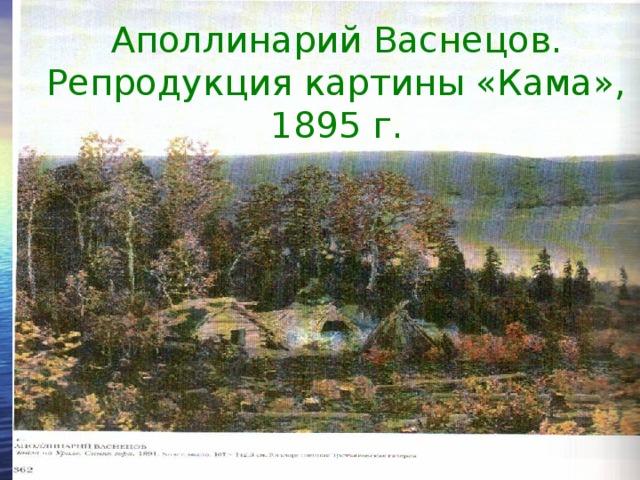 Аполлинарий Васнецов.  Репродукция картины «Кама», 1895 г.