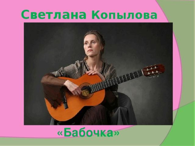 Светлана Копылова «Бабочка»