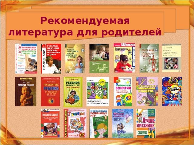 Рекомендуемая литература для родителей