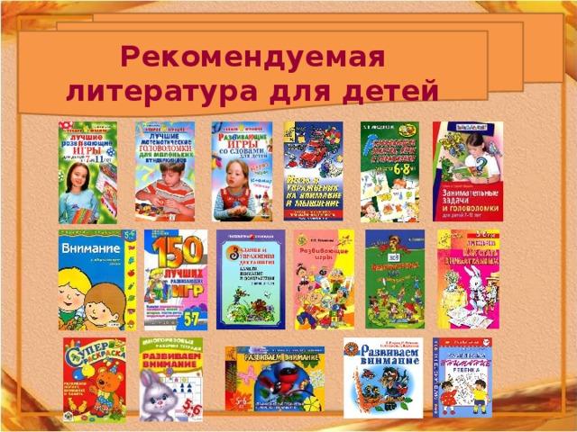 Рекомендуемая литература для детей