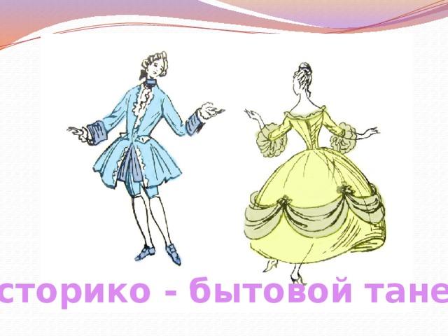 Историко - бытовой танец