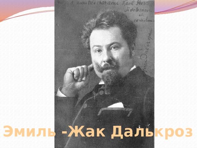 Эмиль -Жак Далькроз