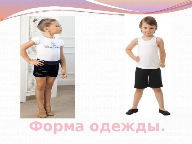 Форма одежды.