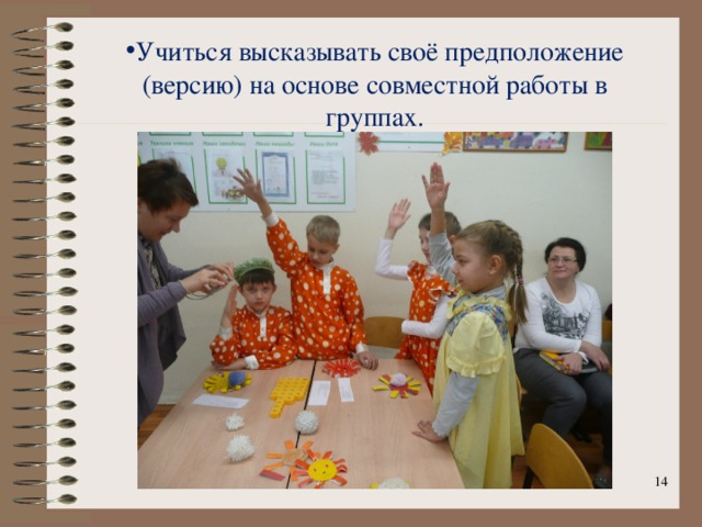 Учиться высказывать своё предположение (версию) на основе совместной работы в группах.
